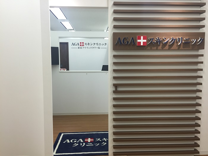 AGAスキンクリニック新宿アイランドタワー院の受付